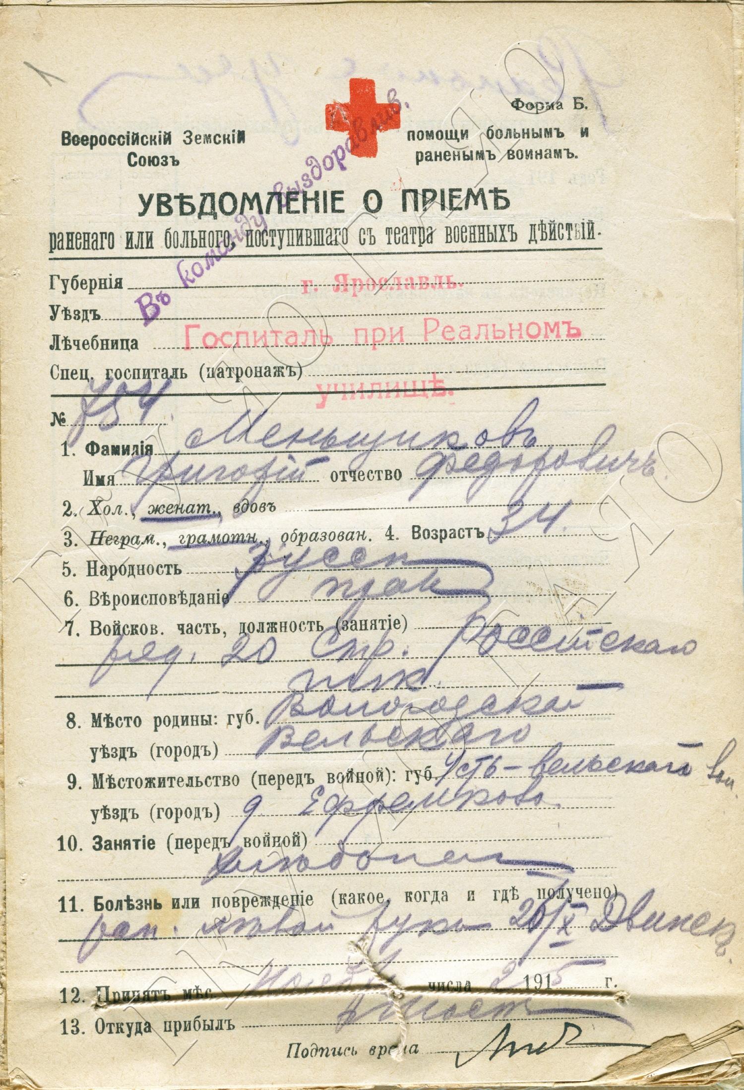 Справка на академический отпуск купить в Москве Ломоносовский