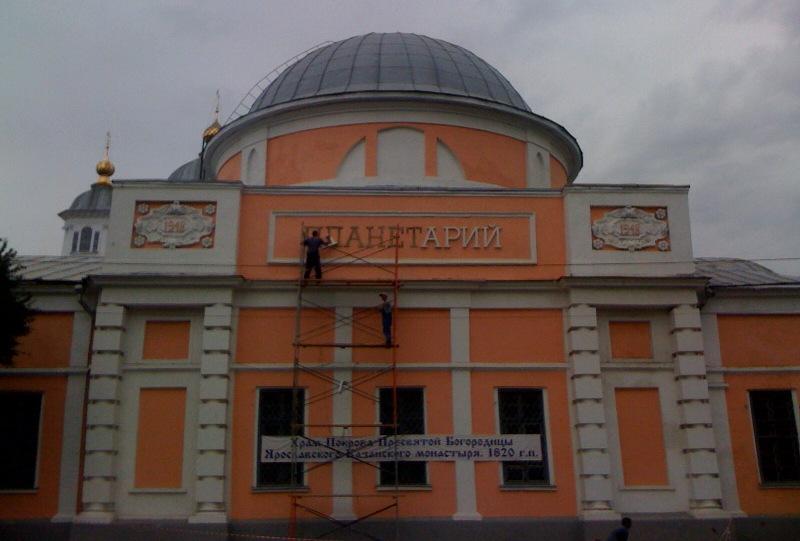 здание планетария на ул.